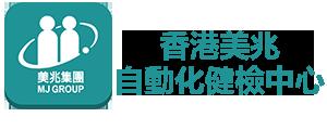 香港美兆健检中心