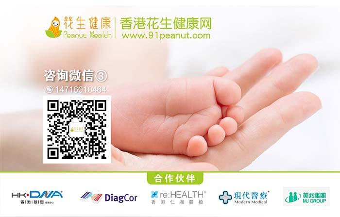 怀孕六周香港验血可知男女,你心动了吗